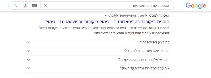 הופעת סכימת FAQ בגוגל