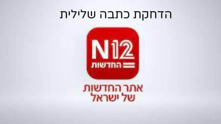 חדשות 12 (מבית קשת)